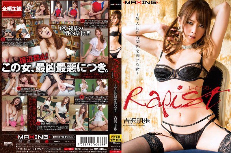 [MXGS-706] Rapist ~他人に性的関係を強いる女~ 吉沢明歩 1.43 GB