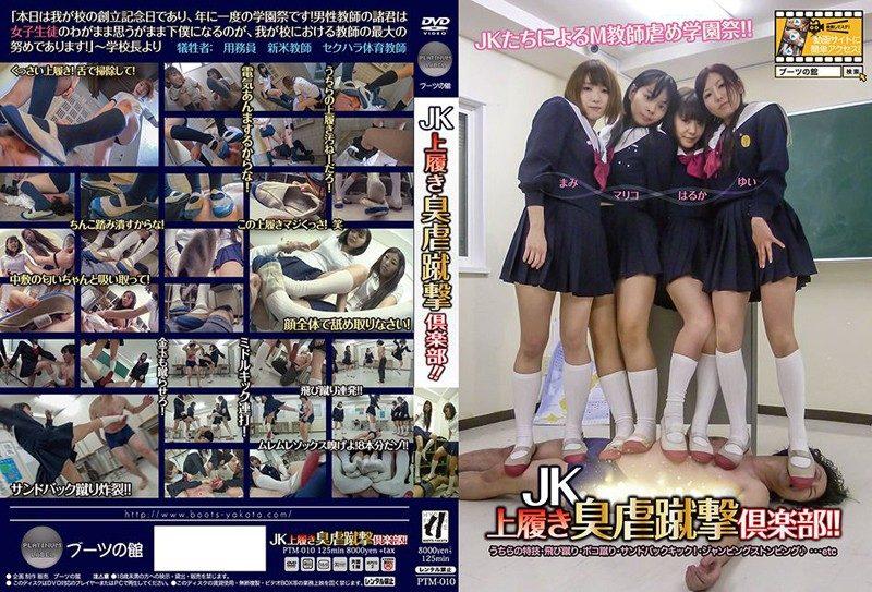 [PTM-010] JK上履き臭虐蹴撃倶楽部!!1.57 GB