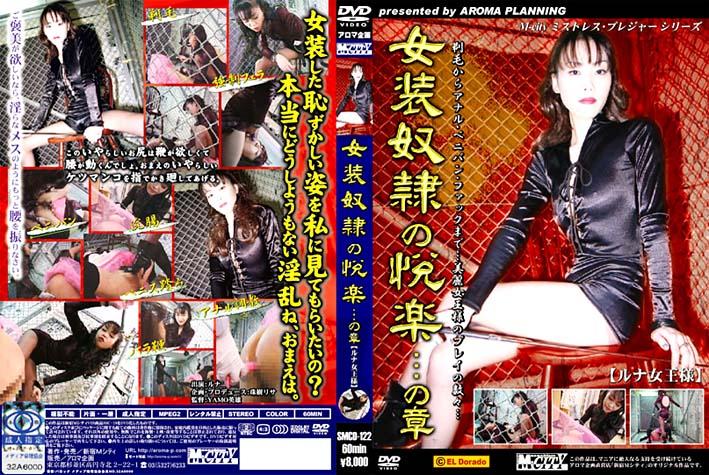[SMCD-122] 女装奴隷の悦楽・・・の章 ルナ女王様 1.17 GB