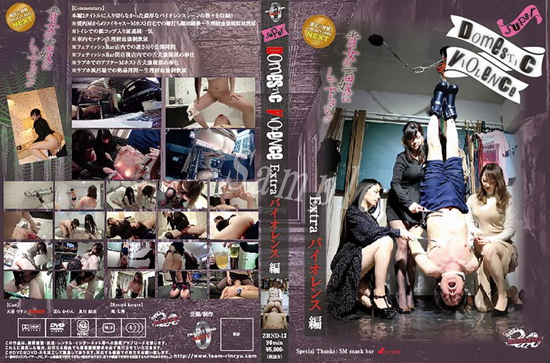 [ZRND-12] 天音うらん Super Domestic Violence Extraバイオレンス編 ヤプーズマーケット 1.37 GB (HD)