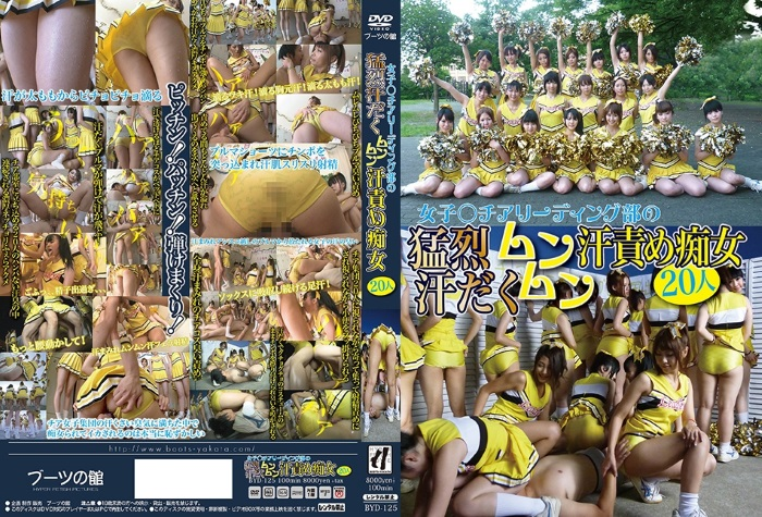 [BYD-125] 女子○チアリーディング部の猛烈汗だくムンムン汗責め痴女 20人 その他フェチ Armpit (Fetish) Cheerleader コスチューム チアガール 1.40 GB