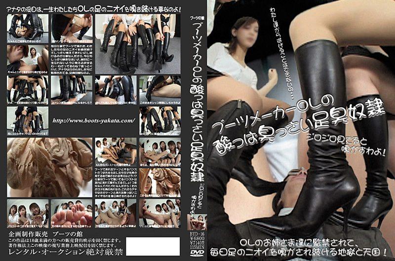[BYD-16] ブーツメーカーOLの酸っぱ臭っさい足臭奴隷 2.04 GB