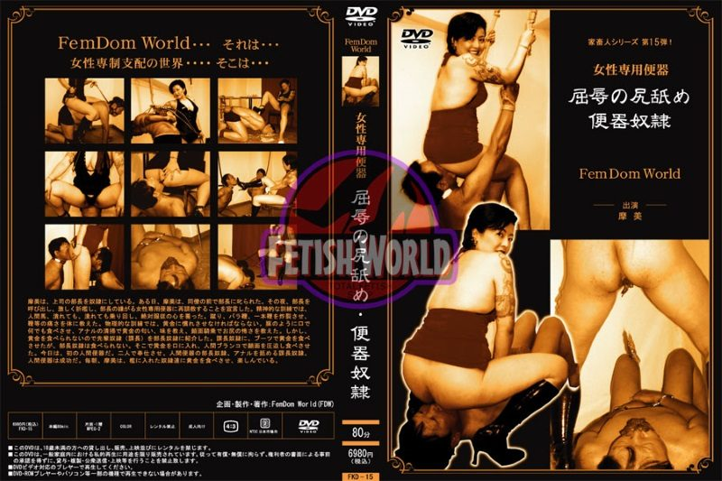 [FKD-15] Ass licking, toilet slaves of women, toilet humiliation – Kanbikai 1.12 GB