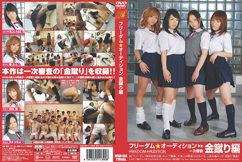 [NFDM-036] フリーダム☆オーディション 金蹴り編 1.16 GB