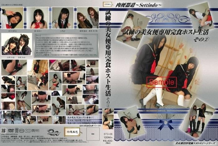 [STD-06] 買取不可商品■試練の美女便専用完食ホスト生活 2 1.42 GB