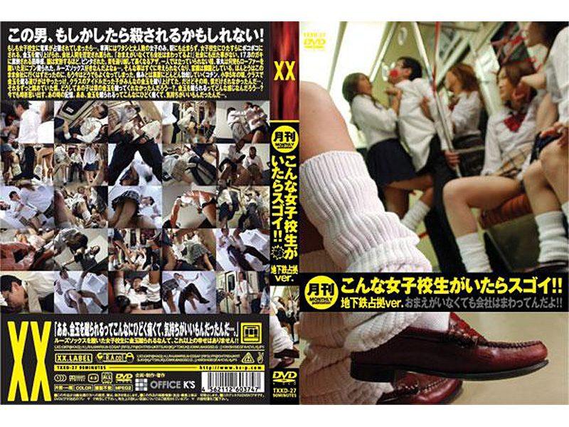 [TXXD-27] 月刊 こんな女子校生がいたらスゴイ!! 地下鉄占拠ver. 878 MB
