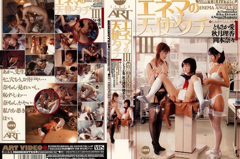 [ART-2044] Ass Fingering Angels 3 Ai Tomosaka, Nana Okamoto, Rika Akitzuki 327 MB