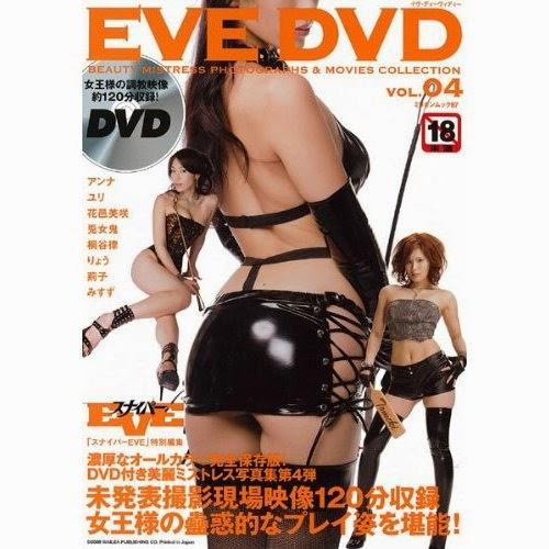[EVE-04] SNIPER EVE DVD VOL.04