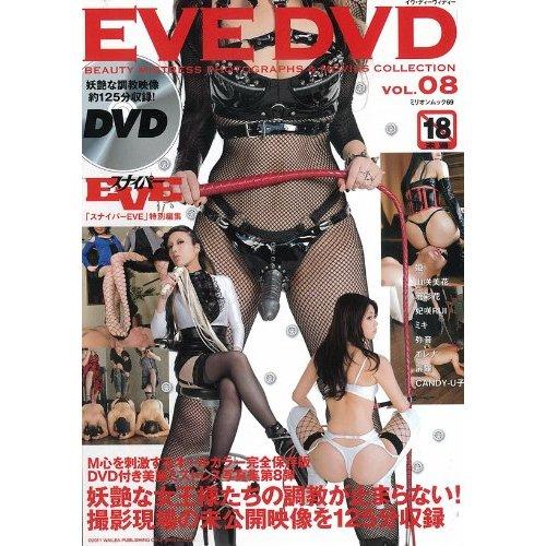 [EVE-08] SNIPER EVE DVD VOL.08