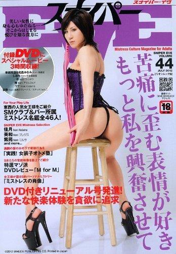 [EVE-44] SNIPER EVE DVD VOL.44