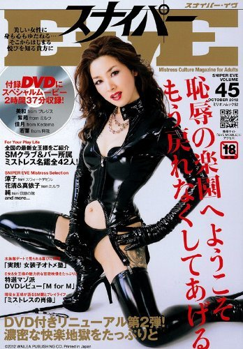 [EVE-45] SNIPER EVE DVD VOL.45