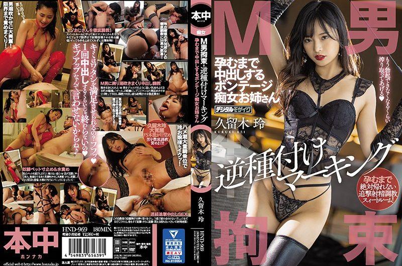 [HND-969] M男拘束・逆種付けマーキング 孕むまで中出しするボンテージ痴女お姉さん 久留木玲 1.95 GB (HD)