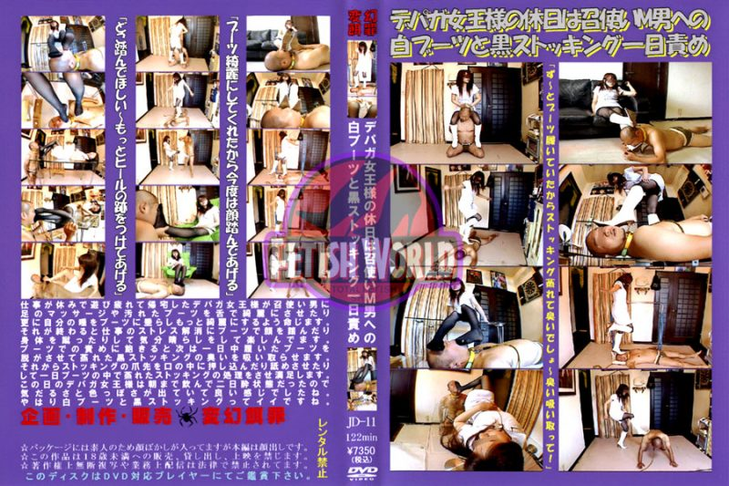 [JD-11] Queen Depaga with White Boots and Black Stockings to a Man Servant M 1.53 GB