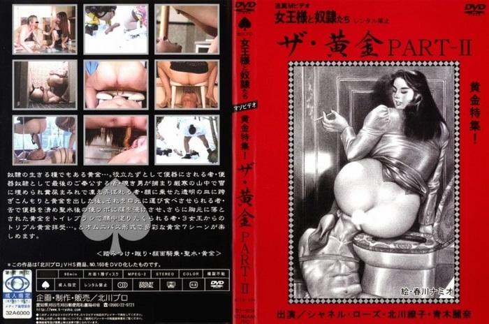 [KITD-039] ザ・黄金 PART2 放尿 Defecation 1.14 GB