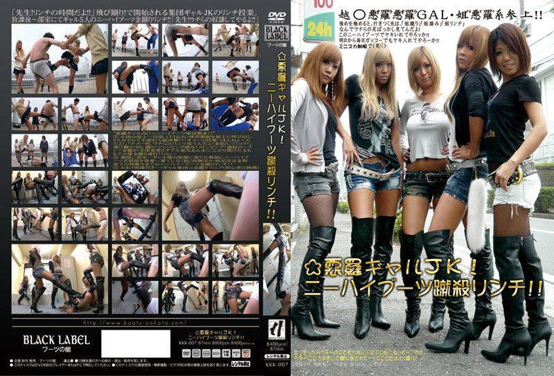 [KKK-007] ☆悪羅ギャルJK!ニーハイブーツ蹴殺リンチ!!1.42 GB