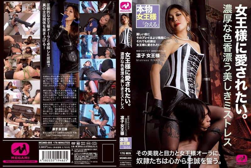 [MGMB-005] 女王様に愛されたい。濃厚な色香漂う美しきミストレス 新宿SMクラブ[漆黒のVENUS]凛子女王様 2.02 GB