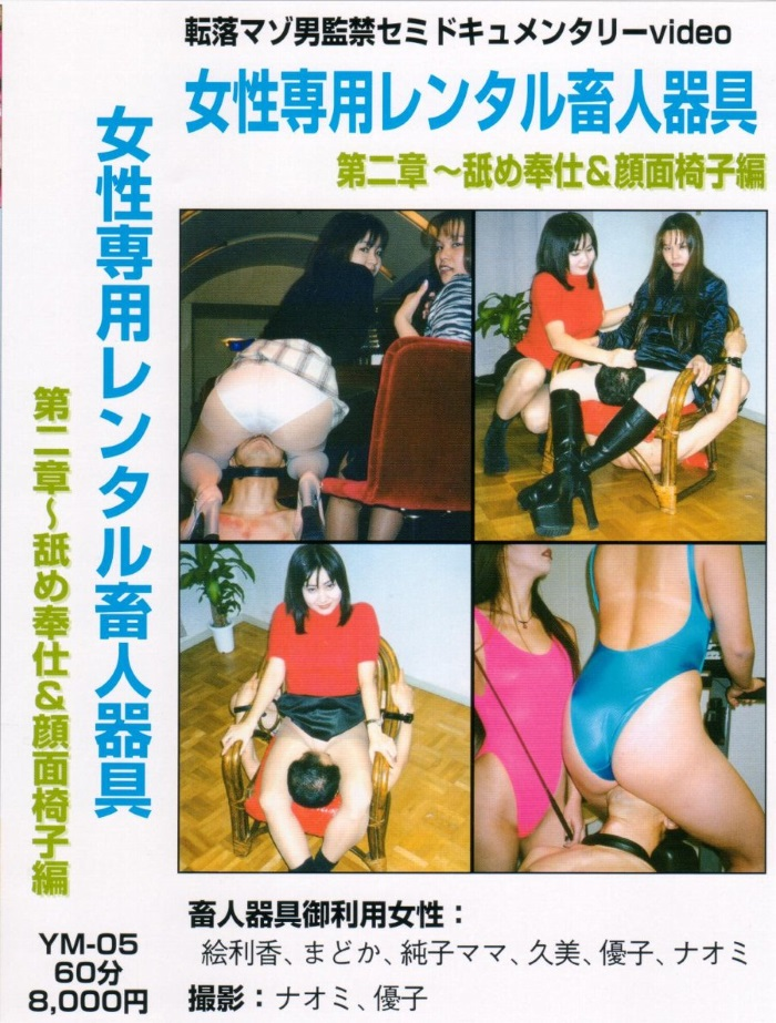 [YM-05] Licking Pussy and Face Chair 757 MB