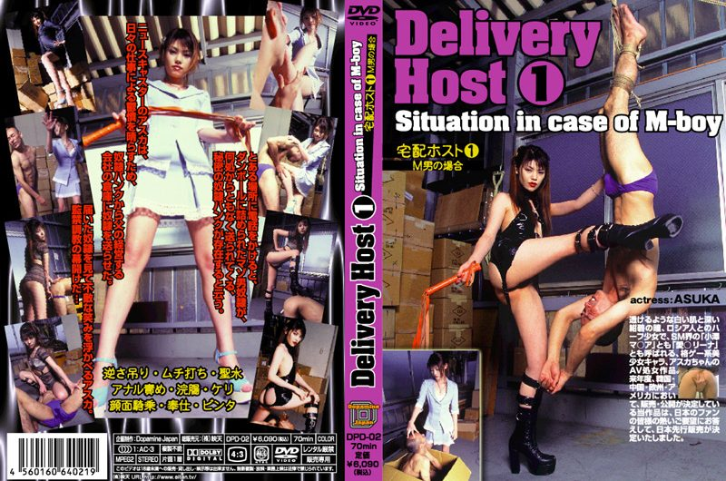 [DPD-02] Delivery Host 1 M男の場合 1.22 GB