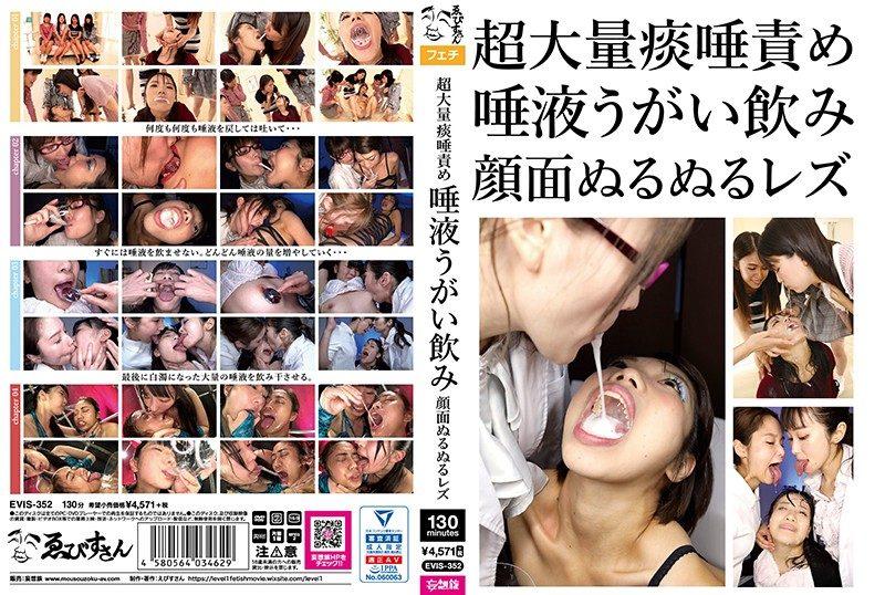 [EVIS-352] 超大量痰唾責め唾液うがい飲み顔面ぬるぬるレズ 1.69 GB (HD)