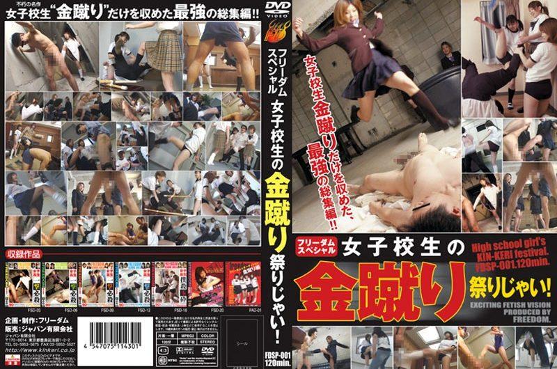 [FDSP-001] フリーダムスペシャル 女子校生の金蹴り祭りじゃい!1.09 GB