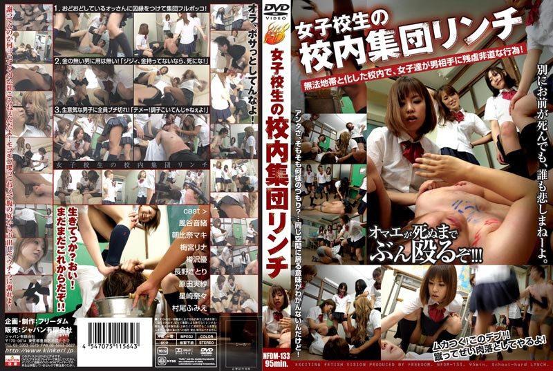 [NFDM-133] 女子校生の校内集団リンチ 1.18 GB