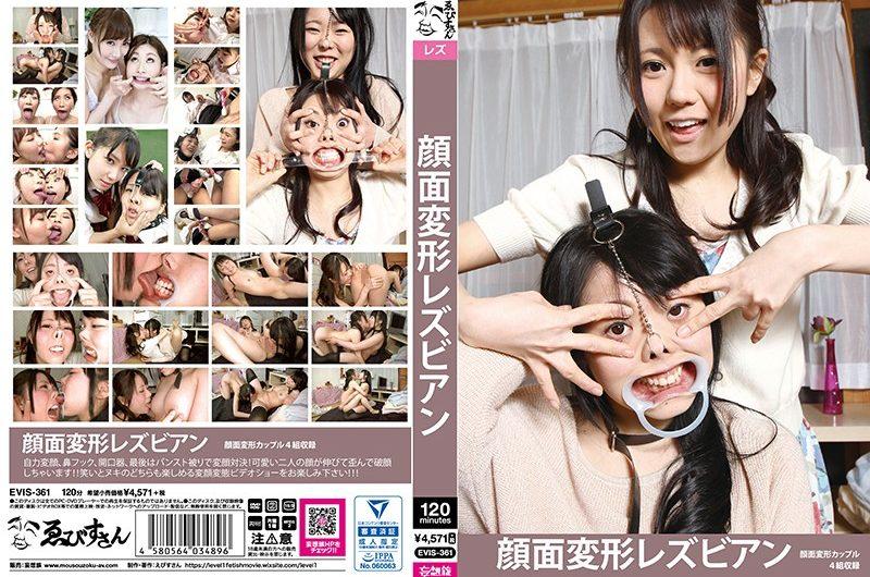 [EVIS-361] 顔面変形レズビアン 1.15 GB