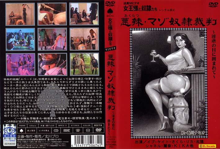 [KITD-064] 悪辣・マゾ奴隷裁判~淫虐の目に囲まれ 1.14 GB