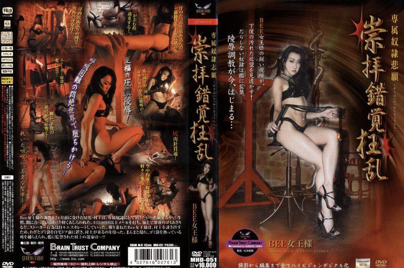 [MHD-051] 崇拝錯覚狂乱 BEE女王様 Rape 2.01 GB