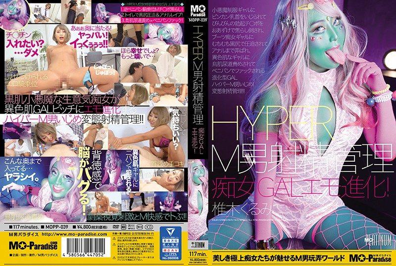 [MOPP-039] HYPER M男射精管理 痴女GALエモ進化! 椎木くるみ 1.41 GB (HD)