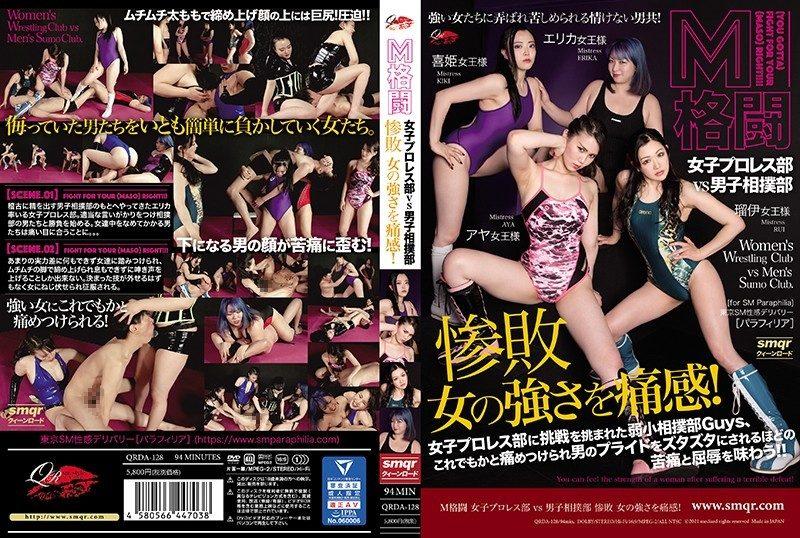 [QRDA-128] M格闘 女子プロレス部 VS 男子相撲部 惨敗 女の強さを痛感!1.12 GB (HD)