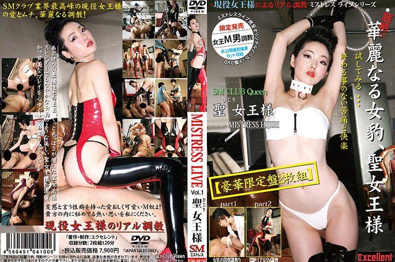 [ESM-001] MISTRESS LIVE vol.1 聖女王様 1.86 GB