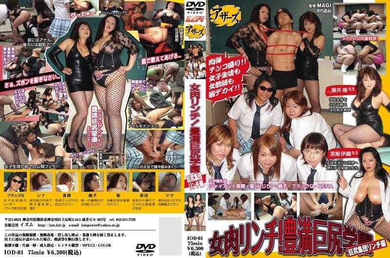 [IOD-01] 女肉リンチ!豊満巨尻学園 巨尻集団リンチ編 1.27 GB