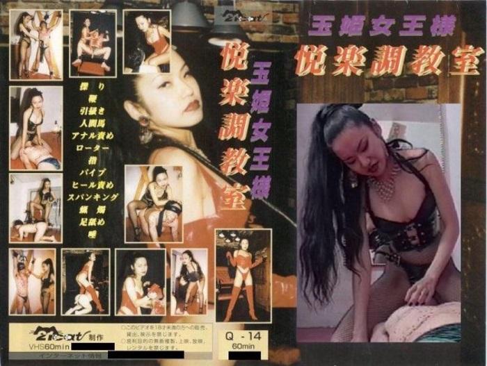 [Q-14] The Play Room Mistress Tamahime 321 MB