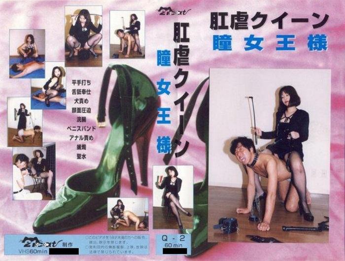 [Q-2] Ass Breaking Mistress – Mistress Hitomi 323 MB