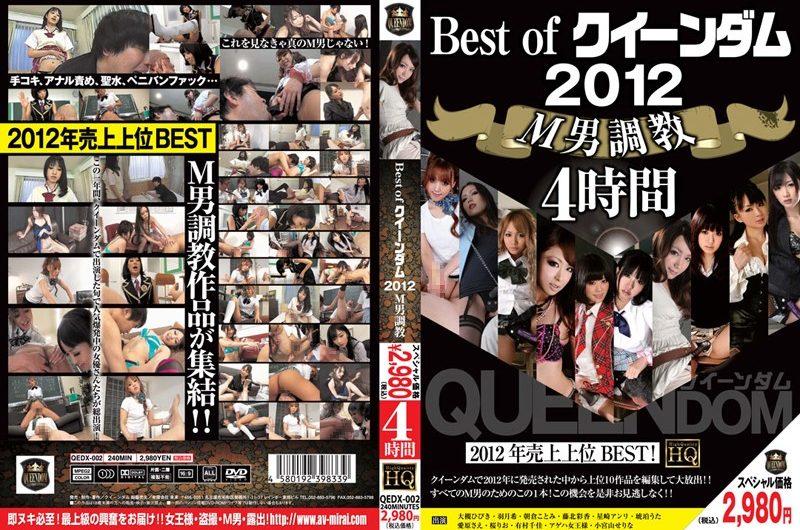 [QEDX-002] Best of クイーンダム 2012 M男調教