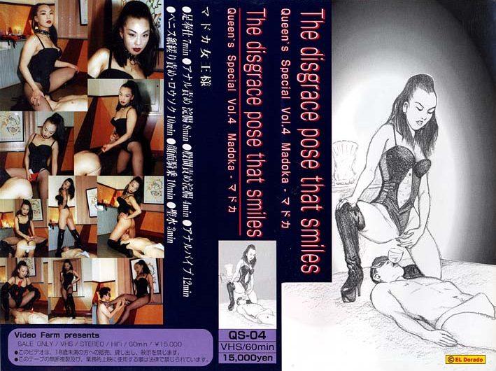 [QS-04] Queens special Vol.4 Madoka 442 MB