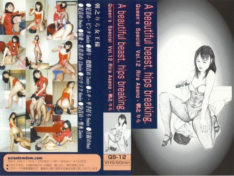 [QS-12] Queens special Vol.12 Rira Asano 327 MB