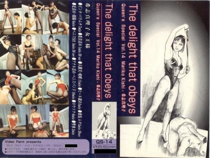 [QS-14] Queens special Vol.14 Mariko Kishi 325 MB