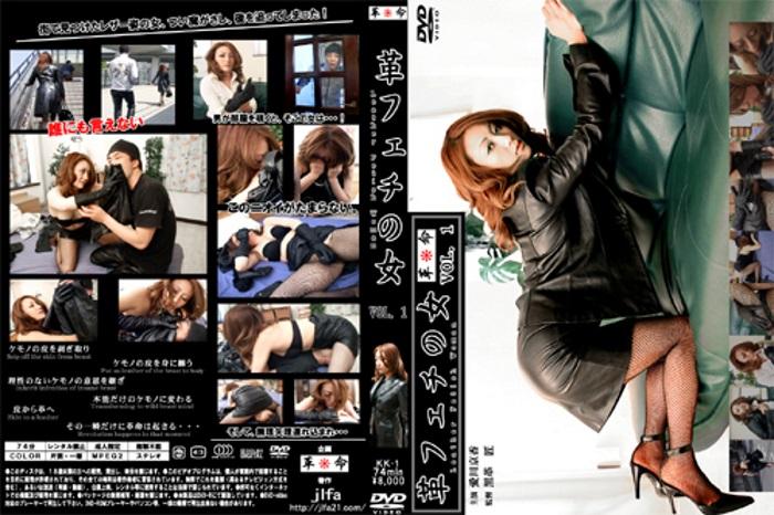 [KK-1] Leather Fetish Woman 1.30 GB