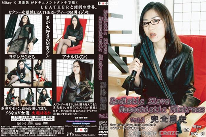 [KSM-1] Sadistic Slave Masochistic Mistress Vol.1