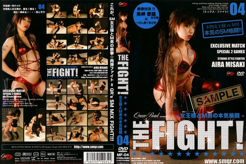 [MF-04] THE FIGHT! 女王様とM男の本気格闘 04
