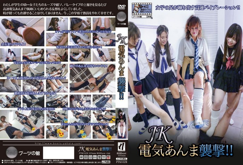 [PTM-028] JK電気あんま襲撃!! ブーツの館 4.51 GB (FHD)