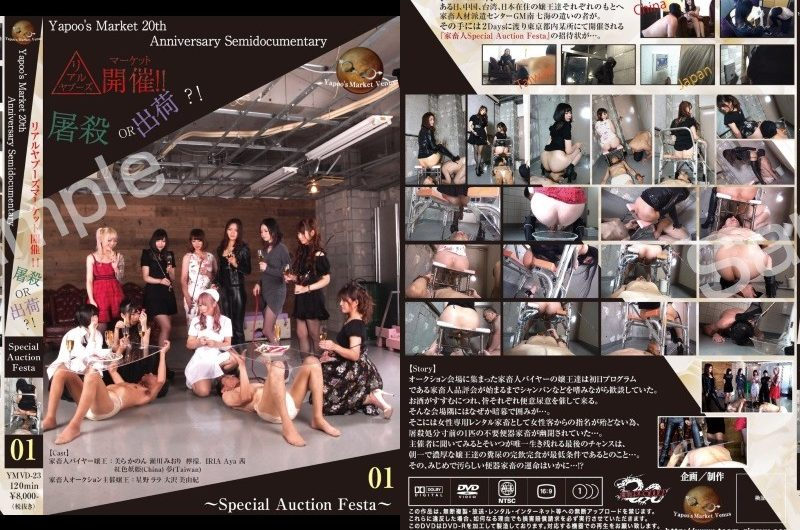 [YVBD-23] Yapoo Market Special Auctions Festa 01 Japanese Scat Femdom 7.26 GB (FHD)