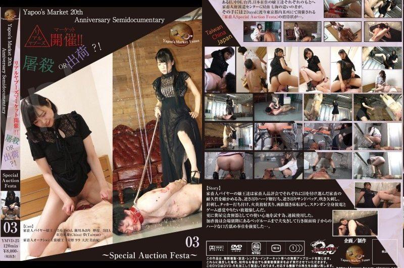 [YVBD-25] Yapoo Market Special Auctions Festa 03 scat Femdom Humiliation 7.72 GB (FHD)
