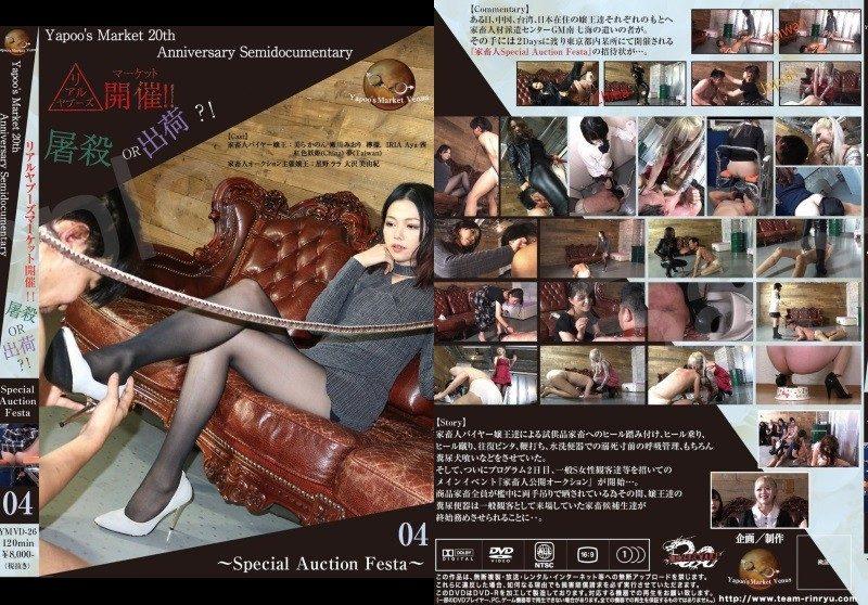[YVBD-26] Yapoo Market Special Auctions Festa 04 Femdom Humiliation 7.76 GB (FHD)
