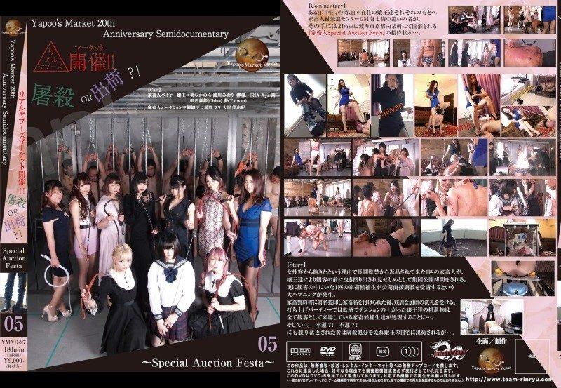 [YVBD-27] Yapoo Market Special Auctions Festa 05 Femdom Humiliation 10.4 GB (FHD)