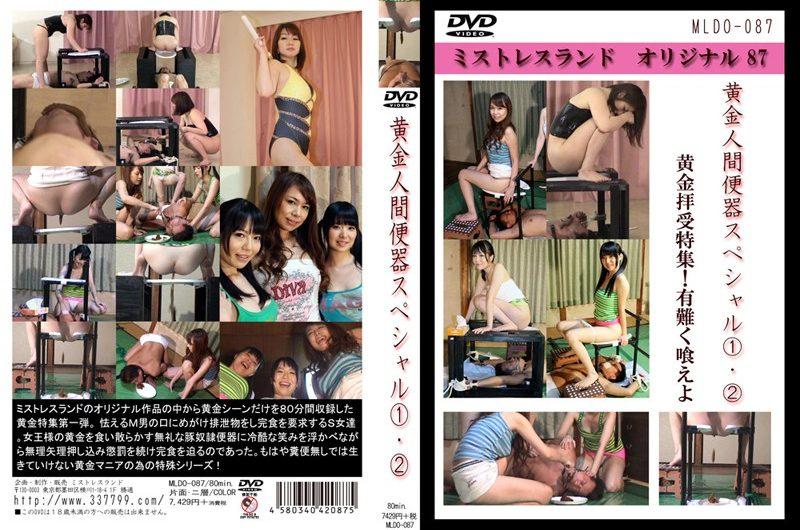 [MLDO-087] 黄金人間便器スペシャル 1・ 2