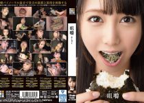 [DOKS-412] 咀嚼 そしゃく Other Fetish Scat 96★ 3.91 GB (FHD)