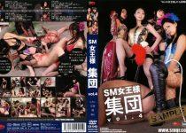 [CS-04D] SM女王様 集団 4 4人の女王による専属奴隷面接 その他SM 女装・男の娘 SM 1.24 GB