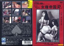 [KITD-012] KITAGAWA Women's rights empire Regina 1.14 GB